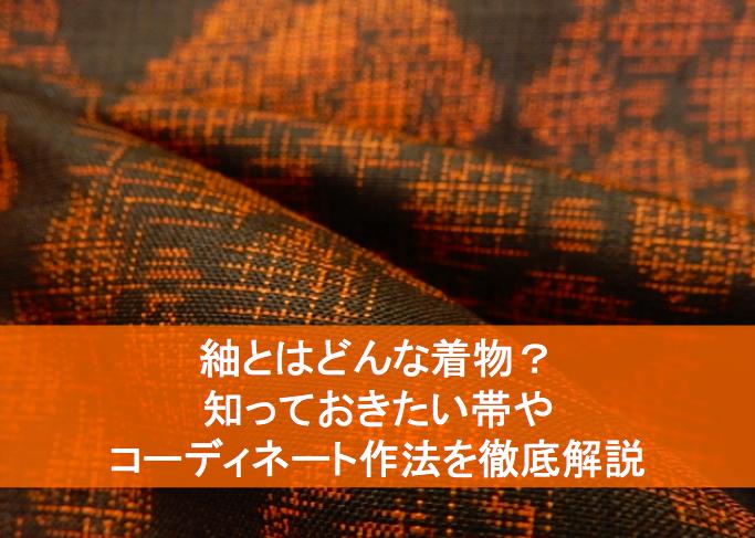 紬とはどんな着物?帯やコーディネートを解説