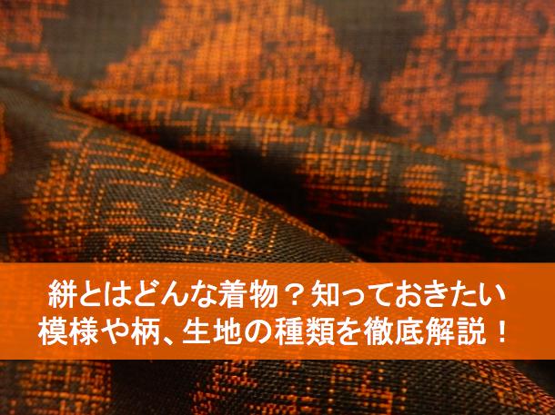 絣とはどんな着物?模様や柄、生地の種類を解説