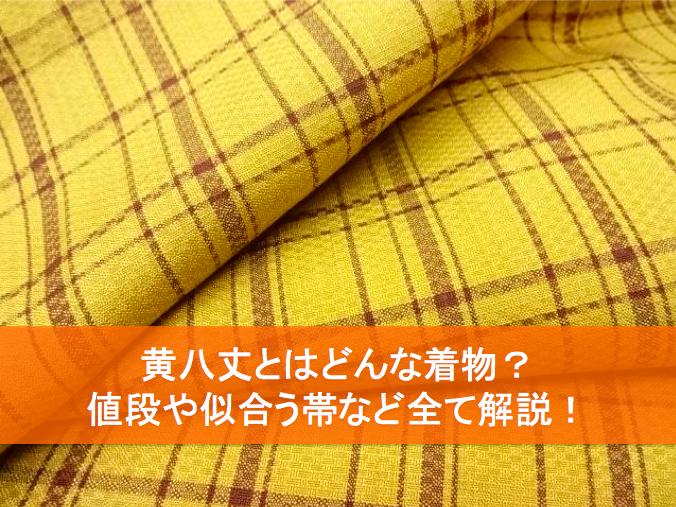 黄八丈とはどんな着物?値段や帯を解説