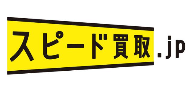 バイセルの前の名前は『スピード買取.jp』