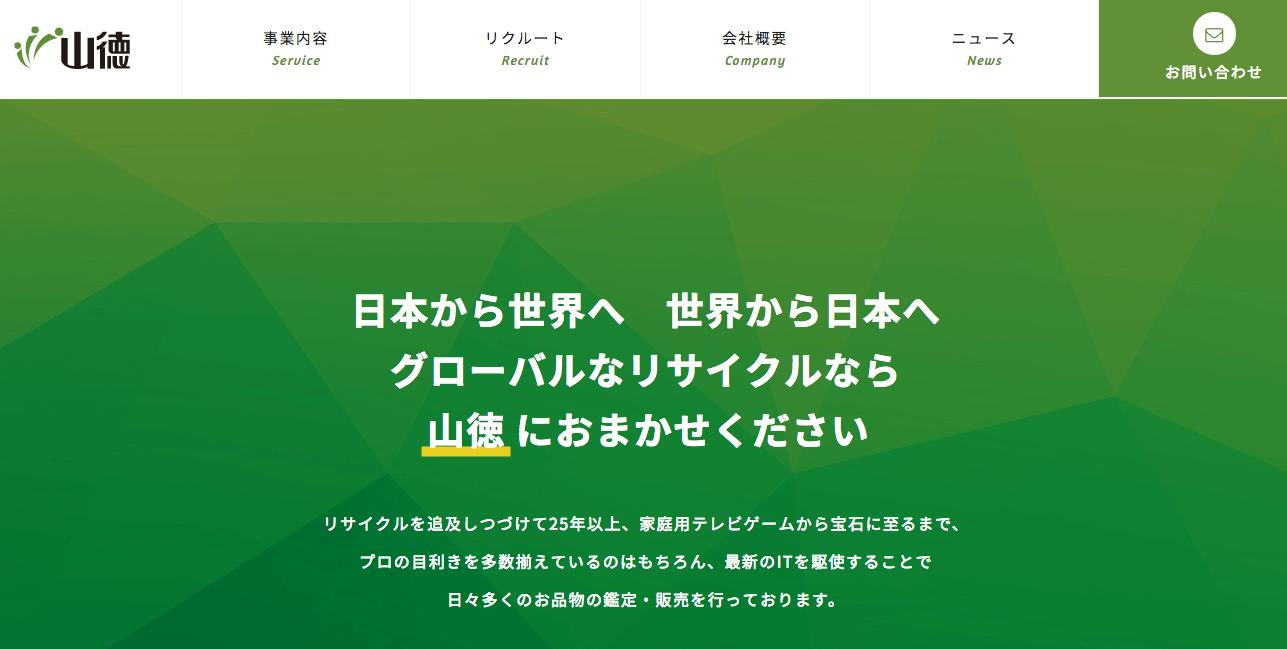 ヤマトクの運営会社情報