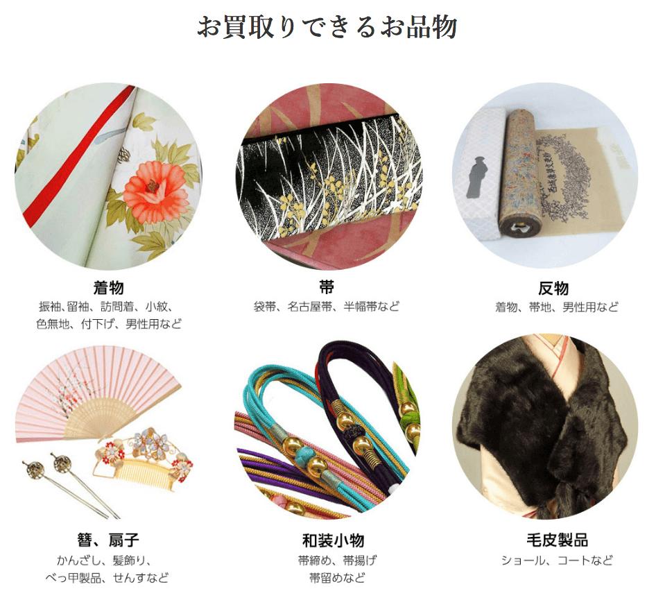 ザ・ゴールドの買取商品|着物や帯以外も豊富な種類を買取