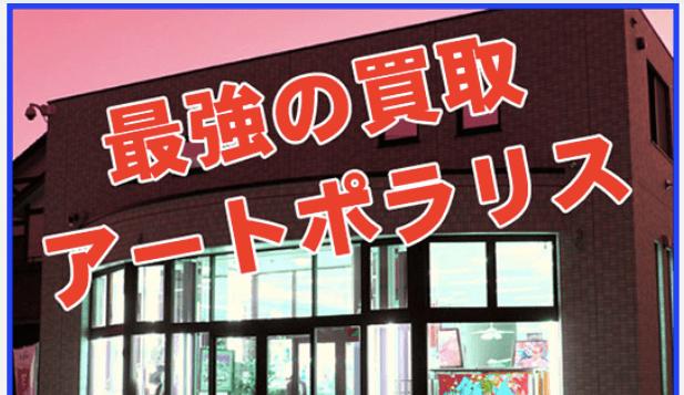 アートポラリス 青森店/弘前店