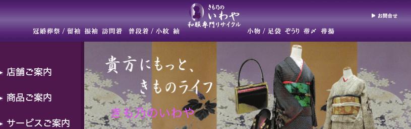 きも乃のいわや 札幌店