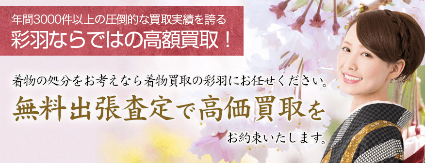着物買取の彩羽(いろは) 大阪店