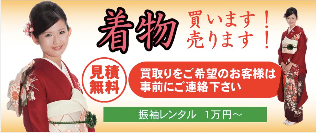 青山きものリサイクル 青森店