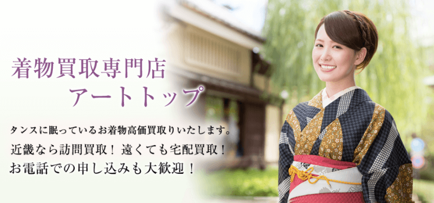 着物買取専門店アートトップ 大阪店