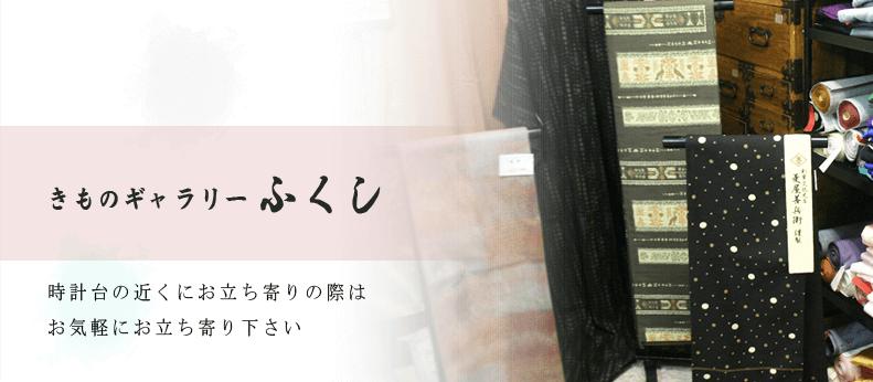 きものギャラリーふくし 札幌店