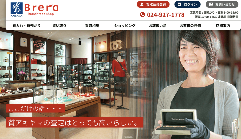 アキヤマ質店・ブレラ 福島店