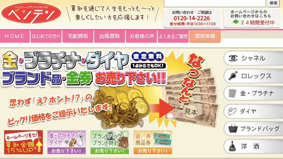 ベンテン 秋田広面店