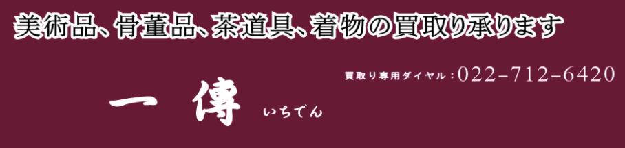 一傳(いちでん) 仙台店