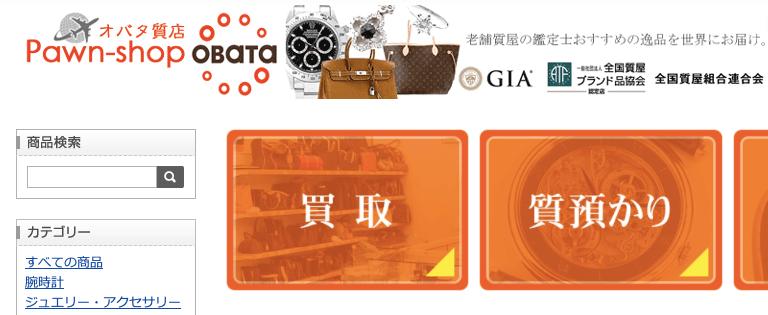 オバタ質店 秋田店