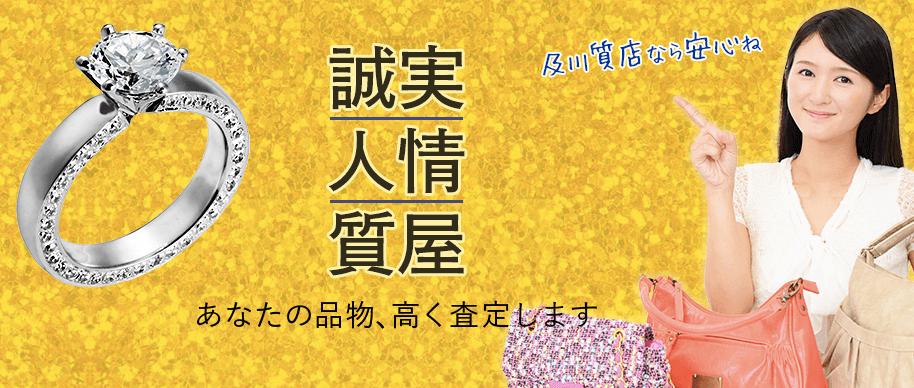 及川質店 札幌店