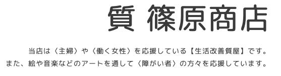 質・篠原商店 栃木店