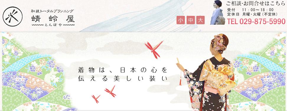 蜻蛉屋(とんぼや) 茨城店