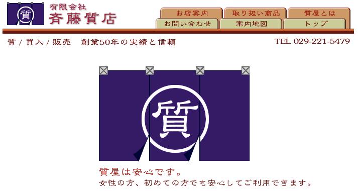 齋藤質店 茨城水戸店