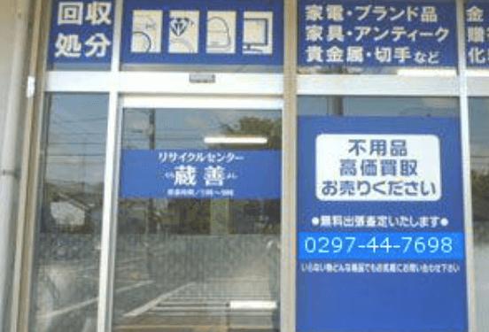 リサイクルセンター 蔵善