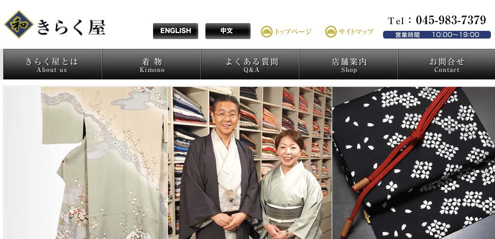 着物リサイクル きらく屋 横浜店
