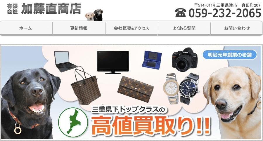 加藤直商店 三重店