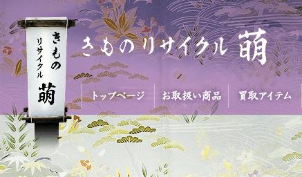 きものリサイクル 萌 世田谷店
