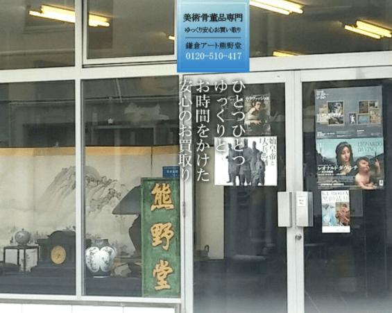 アート熊野堂 鎌倉本店