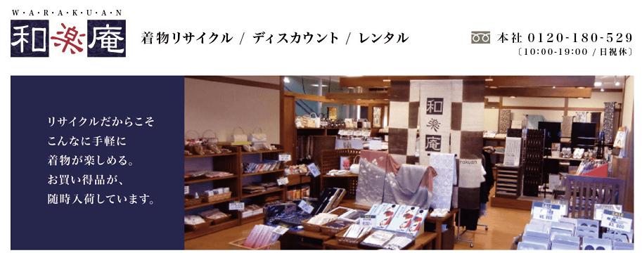 和楽庵 検見川浜/四街道