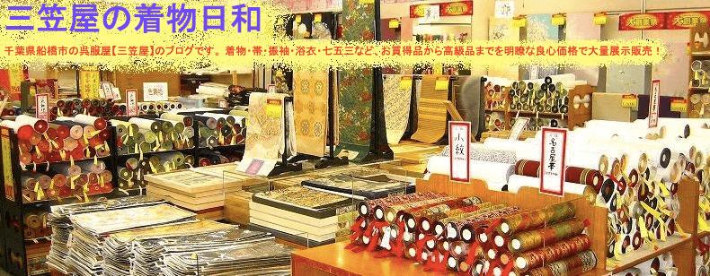 三笠屋特選 京呉服専門店 千葉店
