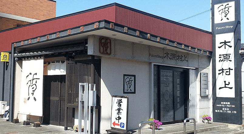 木源 村上商店 三重店