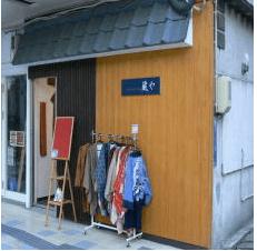 きものリサイクル 蔵や 新潟店