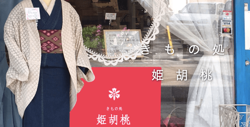 着物リサイクルショップ 姫胡桃 新潟店