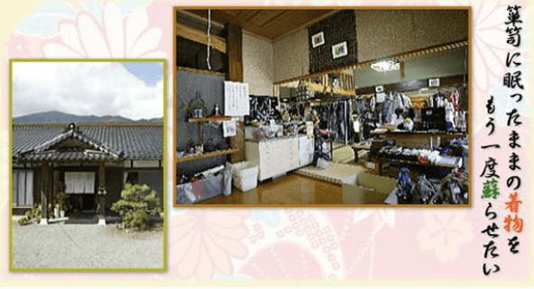 リサイクル着物 からころ 長野店