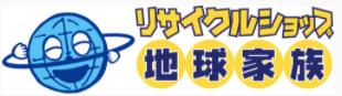 リサイクルショップ地球家族 高岡/富山