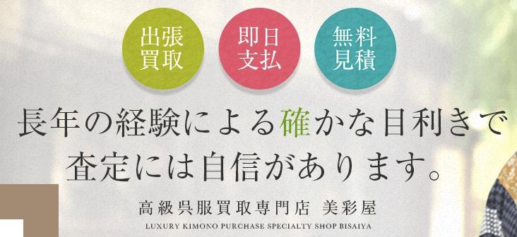 美彩屋 名古屋店