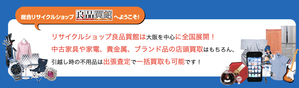 良品買館 奈良店/奈良押熊店/田原本店