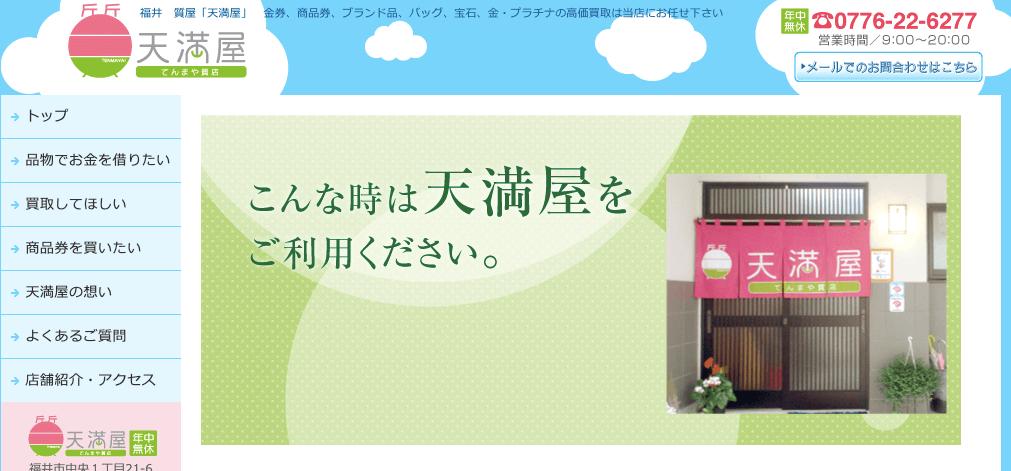 天満屋質店 福井店