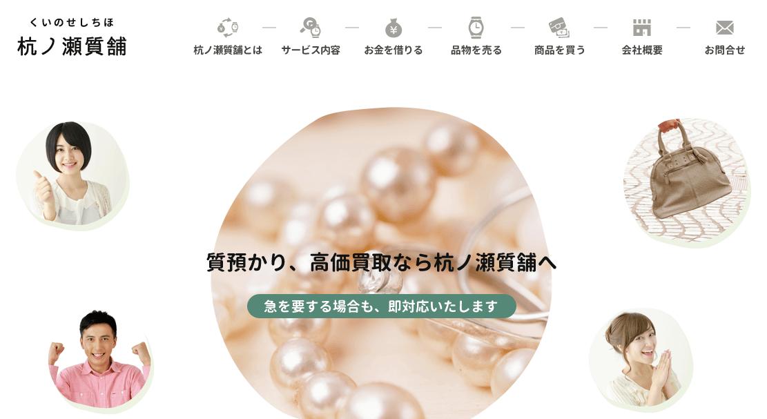杭ノ瀬質舗 和歌山店