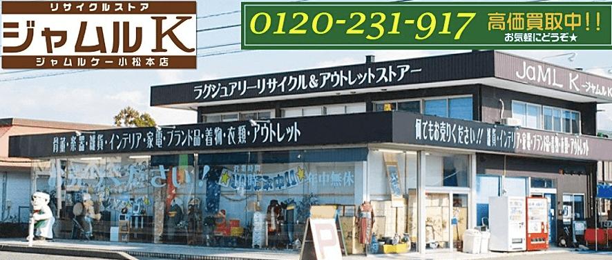 ジャムルK 石川店