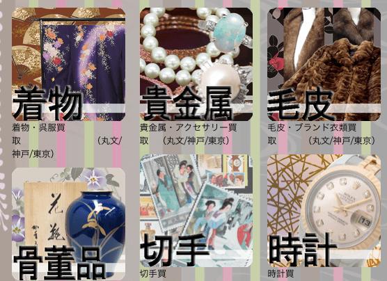 丸文 神戸本社店