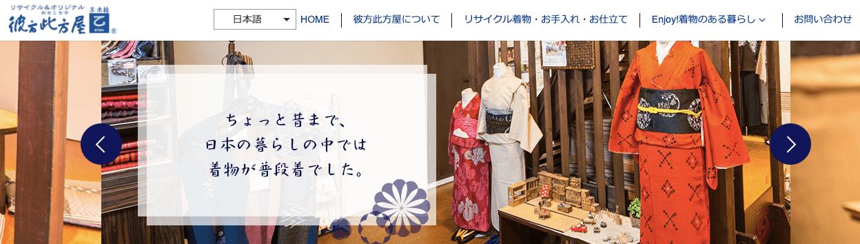 彼方此方屋(おちこちや) 京都店