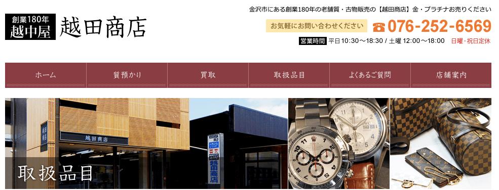 越田商店 金沢店