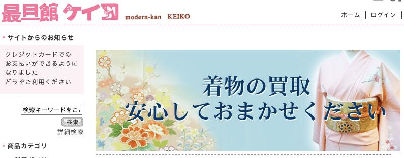 最旦館 ケイコ 神戸店