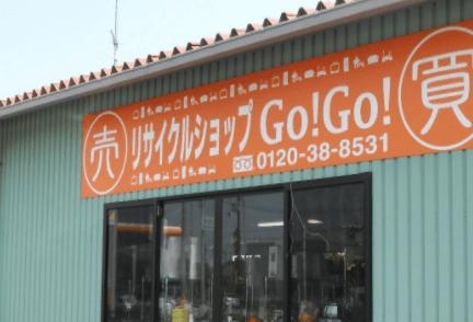 リサイクルショップGOGO 滋賀店