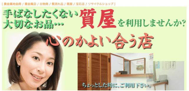 鈴木質店 浜松店