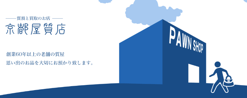 京都屋質店 滋賀店