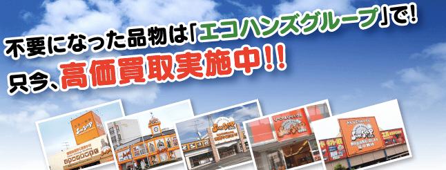総合リサイクルショップ ステッププラス 福井市/越前市