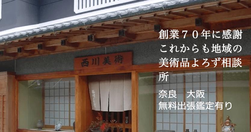 西川美術 奈良店