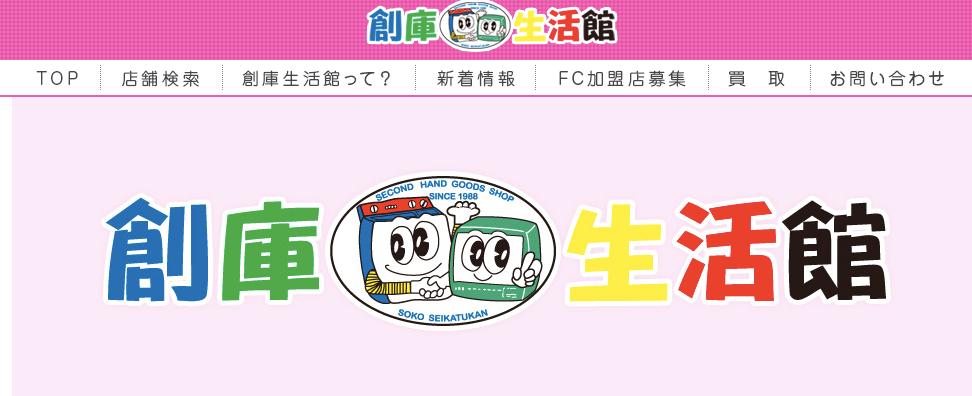 創庫生活館 浜松/岩田/富士市など