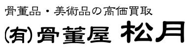 骨董 松月 松江店