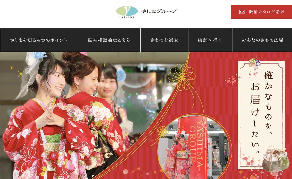 きもののやしま 斐川店/松江店/米子店