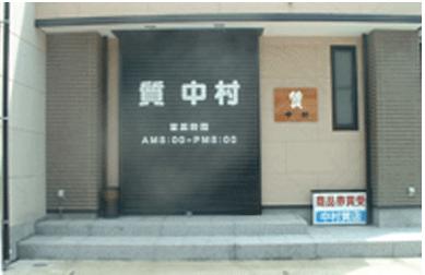 中村質店 福井店